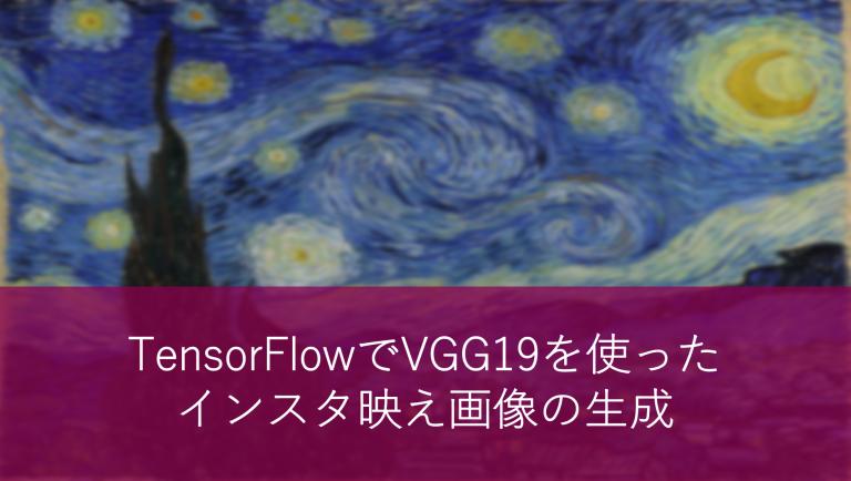 TensorFlowでVGG19を使ったインスタ映え画像の生成