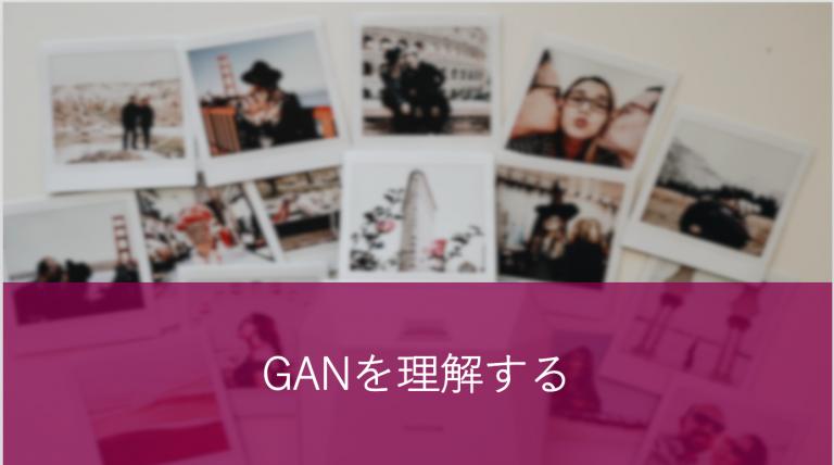 GANの基本を理解する