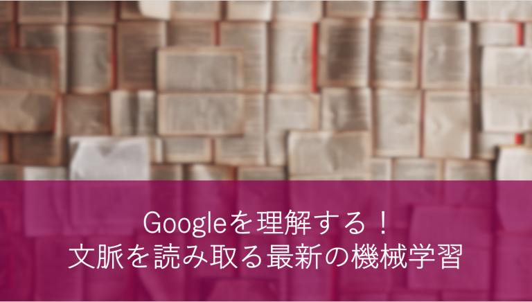 Googleを理解する!文脈を読み取る最新の機械学習(BERT, ELMo)