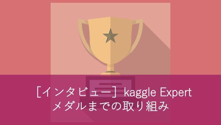 インタビュー記事:社内kaggle Expertの<br class=onlyPc>メダルまでの取り組み
