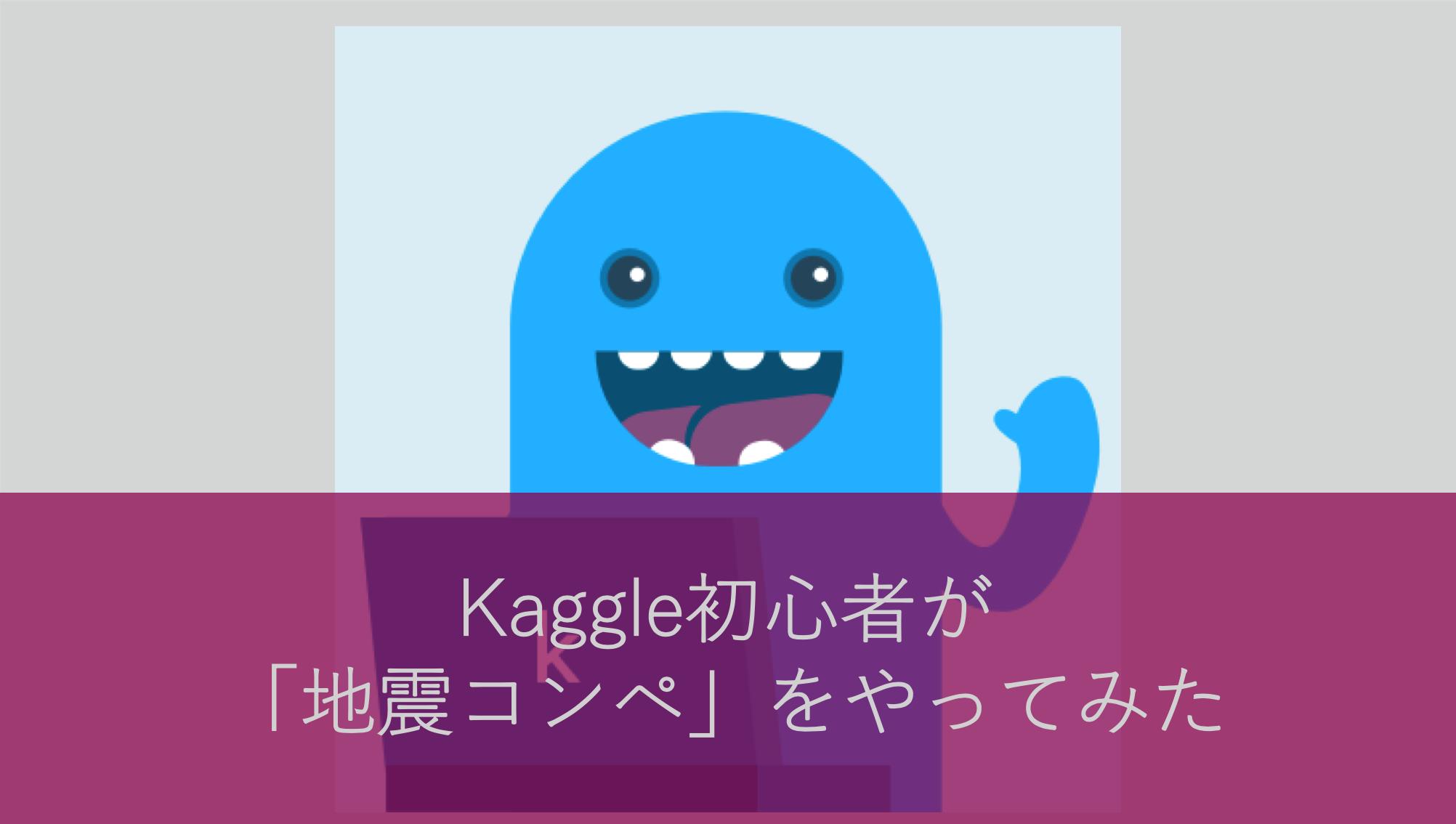 Kaggle初心者が「地震コンペ」をやってみた