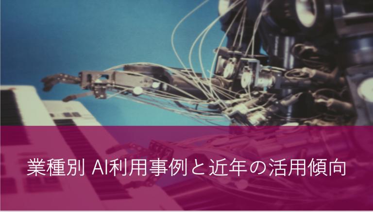 業種別 AI利用事例と最近の活用傾向