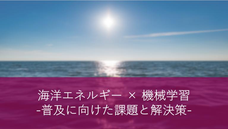 海洋エネルギー × 機械学習〜普及に向けた課題と解決策〜