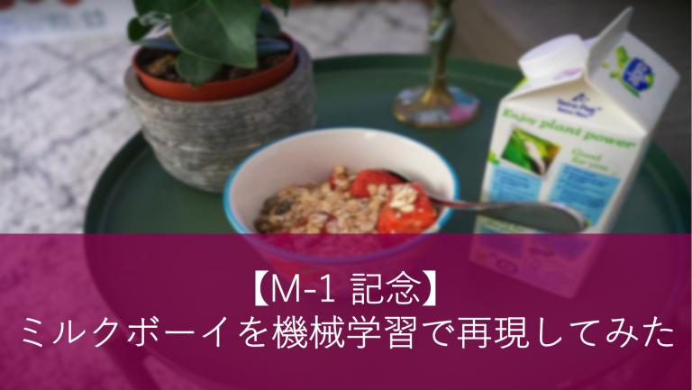 【M-1 記念】ミルクボーイを機械学習で再現してみた