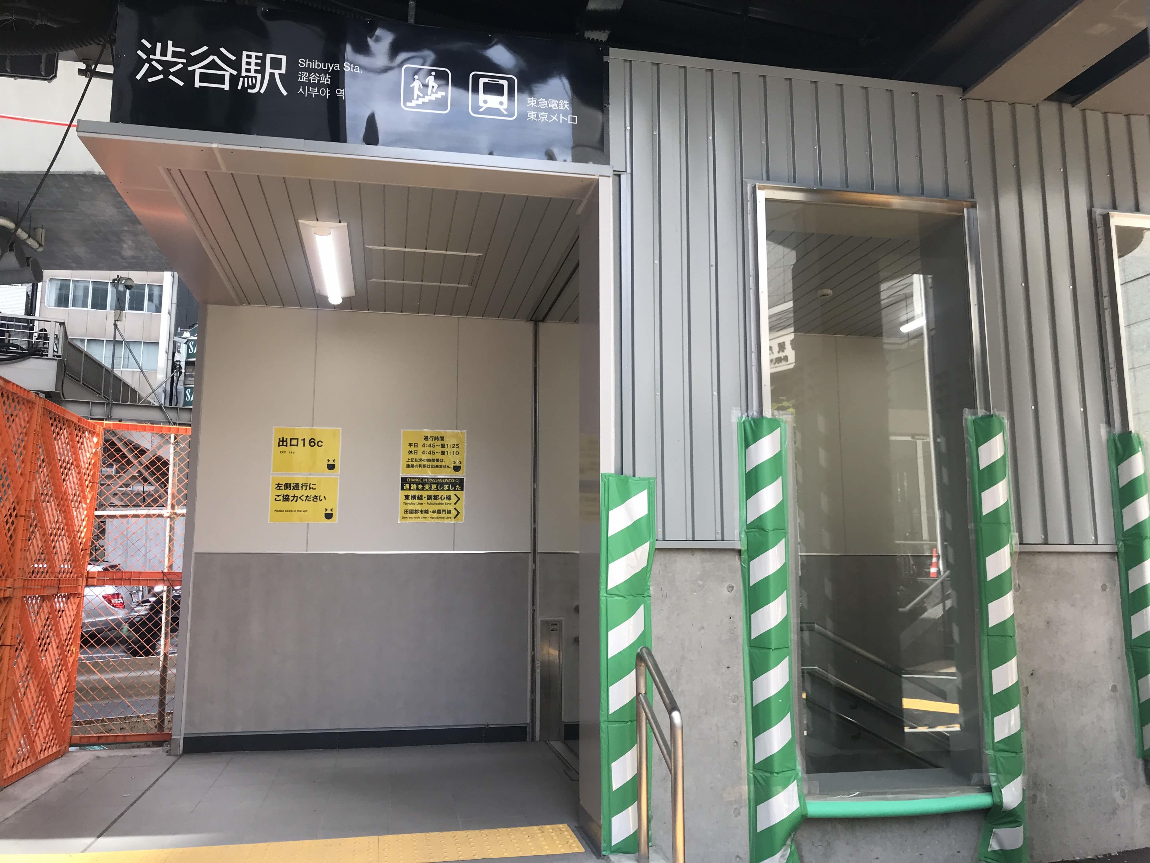 渋谷駅16c出口徒歩1分